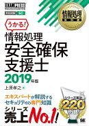 情報処理教科書 情報処理安全確保支援士 2019年版