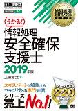 情報処理安全確保支援士(2019年版) (EXAMPRESS 情報処理教科書)