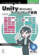 【POD】Unityで使うC#/DLLマーシャリング事典