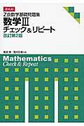 Z会数学基礎問題集数学3チェック&リピート改訂第2版
