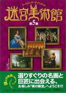 【バーゲン本】迷宮美術館 第5集