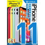 ゼロからはじめるiPhone 11スマートガイドソフトバンク完全対応版