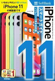 ゼロからはじめる iPhone 11 スマートガイド ソフトバンク完全対応版 [ リンクアップ ]