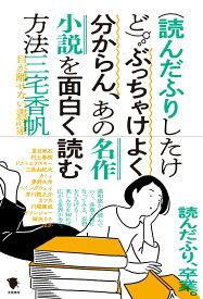 (読んだふりしたけど)ぶっちゃけよく分からん、あの名作小説を面白く読む方法 [ 三宅香帆 ]