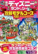 東京ディズニーランド&シー攻略モデルコース100(2015年版)
