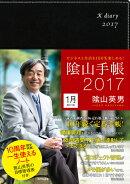 ビジネスと生活を100%楽しめる! 陰山手帳2017(黒)