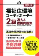 福祉住環境コーディネーター2級過去&模擬問題集(2015年版)