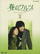 春のワルツ DVD-BOX 2