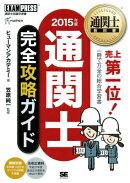 通関士完全攻略ガイド(2015年版)