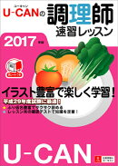 【予約】2017年版U-CANの調理師速習レッスン