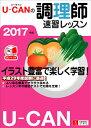 2017年版U-CANの調理師速習レッスン [ ユーキャン調理師試験研究会 ]