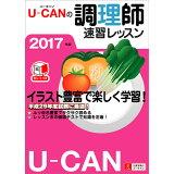 U-CANの調理師速習レッスン(2017年版)