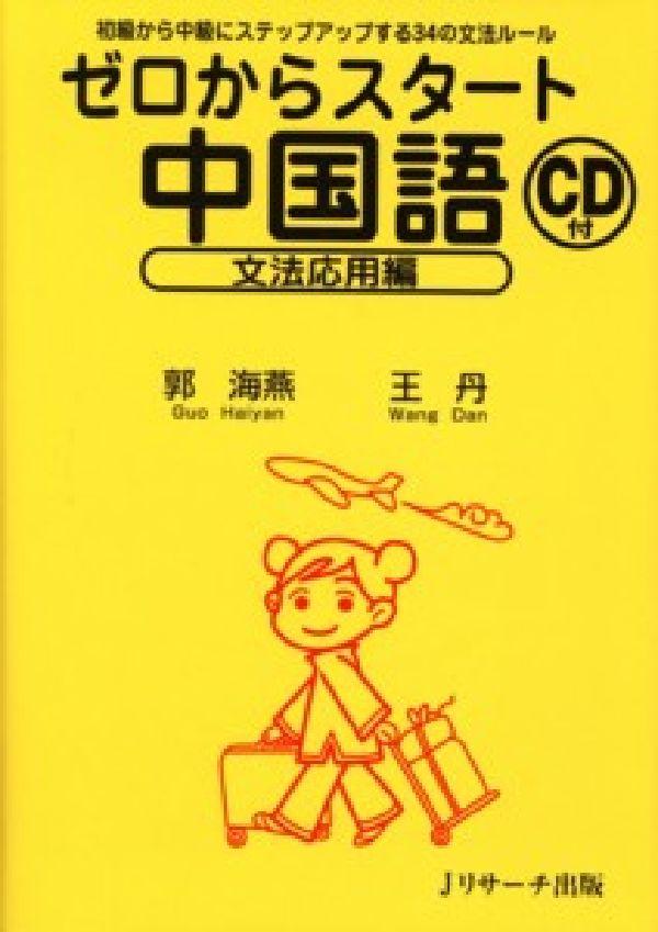 ゼロからスタート中国語(文法応用編) [ 郭海燕 ]