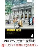 【楽天ブックス+店舖共通全巻購入特典対象】BANANA FISH Blu-ray Disc BOX 4(完全生産限定版)【Blu-ray】