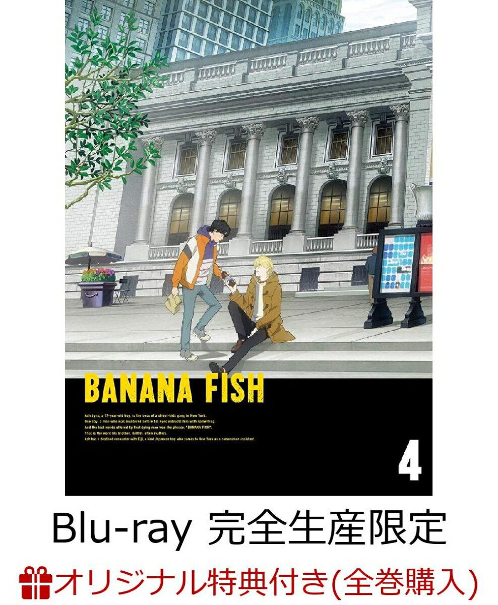 【楽天ブックス+店舖共通全巻購入特典対象】BANANA FISH Blu-ray Disc BOX 4(完全生産限定版)【Blu-ray】 [ 内田雄馬 ]