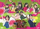 SKE48のマジカル・ラジオ3 DVD-BOX 【初回限定豪華版】