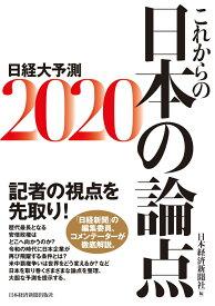 これからの日本の論点2020 日経大予測 [ 日本経済新聞社 ]