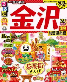 るるぶ金沢 能登 加賀温泉郷'21 超ちいサイズ (るるぶ情報版地域小型)