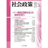 社会政策(第11巻第3号(2020 MA) 特集:「一億総活躍社会」の現実を問う