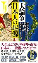大論争日本人の起源