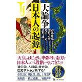 大論争日本人の起源 (宝島社新書)