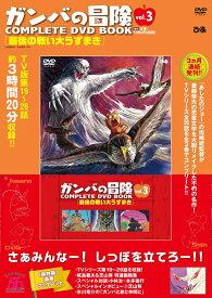 DVD>ガンバの冒険 COMPLETE DVD BOOK(VOL.3) 最後の戦い大うずまき (<DVD>)