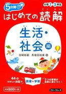 はじめての読解小学1〜3年生生活・社会編