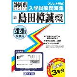 島田樟誠高等学校(2020年春受験用) (静岡県私立高等学校入学試験問題集)