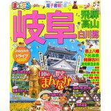 まっぷる岐阜 飛騨高山・白川郷 (まっぷるマガジン)