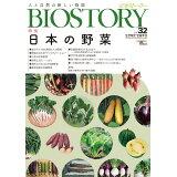 ビオストーリー(VOL.32) 特集:日本の野菜 (Seibundo mook)