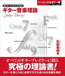 ギター音楽理論 〜ベーシックセオリー編〜