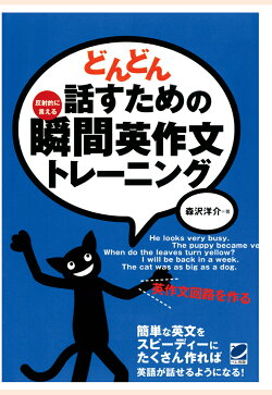 【POD】どんどん話すための瞬間英作文トレーニング(CDなしバージョン)