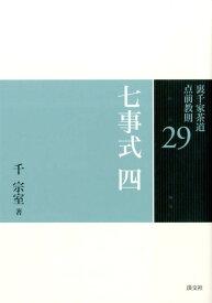 裏千家茶道点前教則(29) 七事式 4 且座之式 東貴人 [ 千宗室(16代) ]