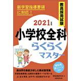 教員採用試験小学校全科らくらくマスター(2021年度版)