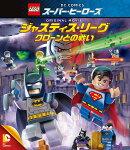 LEGOスーパー・ヒーローズ:ジャスティス・リーグ<クローンとの戦い>【Blu-ray】