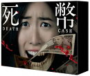死幣ーDEATH CASH- Blu-ray BOX【Blu-ray】