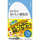 コンビニおいしい進化史 (平凡社新書)