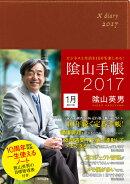 ビジネスと生活を100%楽しめる! 陰山手帳2017(茶)