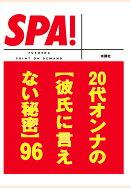【POD】20代オンナの[彼氏に言えない秘密]96