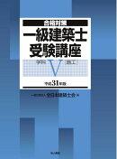 一級建築士受験講座 学科5(施工) 平成31年版