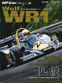 GP CAR STORY(Vol.28) Wolf WR1・フォード デビューウインで叶えた石油王の夢 (SAN-EI MOOK F1速報 auto sport特別編)