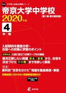 帝京大学中学校(2020年度)