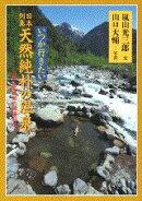 いつか行きたい日本列島天然純朴の温泉