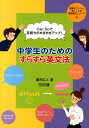中学生のためのすらすら英文法 Can Doで英語力がめきめきアップ! (授業をグーンと楽しくする英語教材シリーズ) [ …
