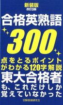 新装版改訂3版 合格英熟語300