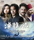 海難1890【Blu-ray】 [ 内野聖陽 ]