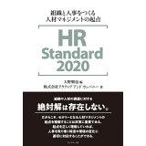 HR Standard 2020
