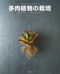 多肉植物の栽培 [ 羽兼直行 ]