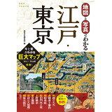 写真と地図でわかる江戸・東京