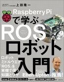 Raspberry Piで学ぶ ROSロボット入門